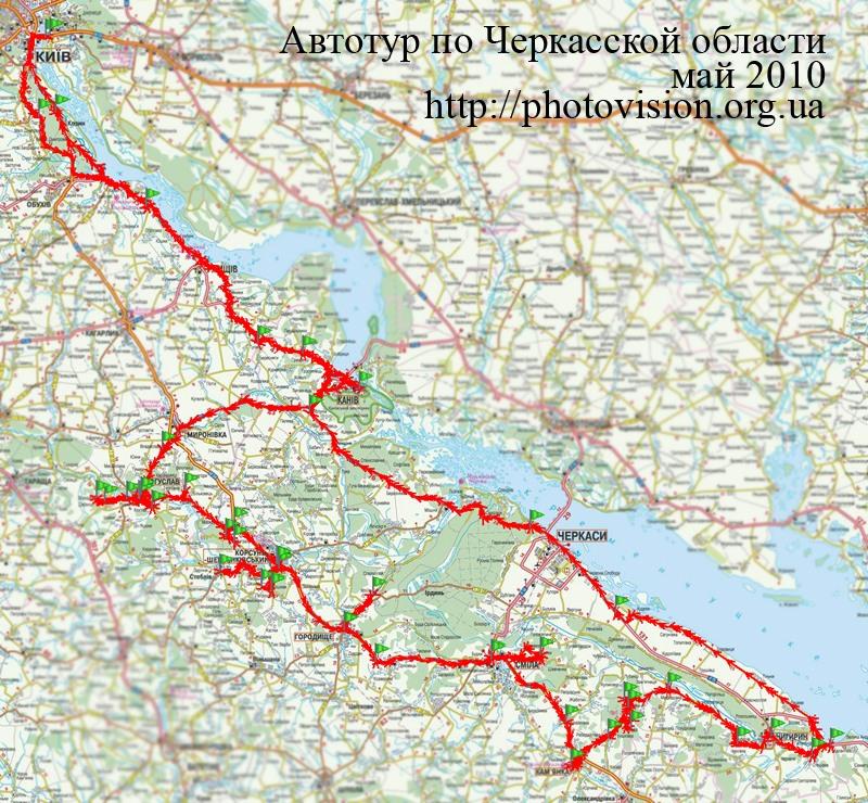Автопутешествие по Черкасской области, Украина