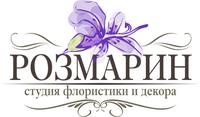 Студия флористики и декора Розмарин