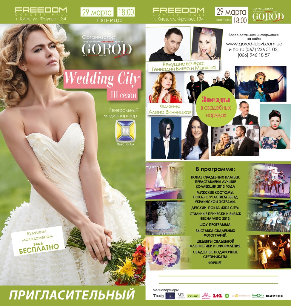 Wedding City 3. Вечеринка Города Любви. Партнер - фотограф Дмитрий Бартош