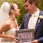 Александр и Александра - отзыв о свадебном фотографе Бартош
