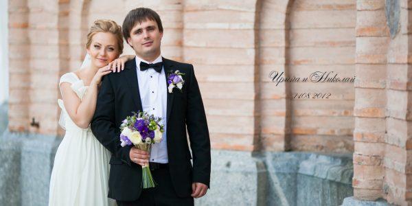 Свадебные фотографии  — Ирина и Николай