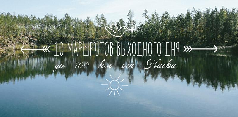 Куда поехать на выходные из Киева
