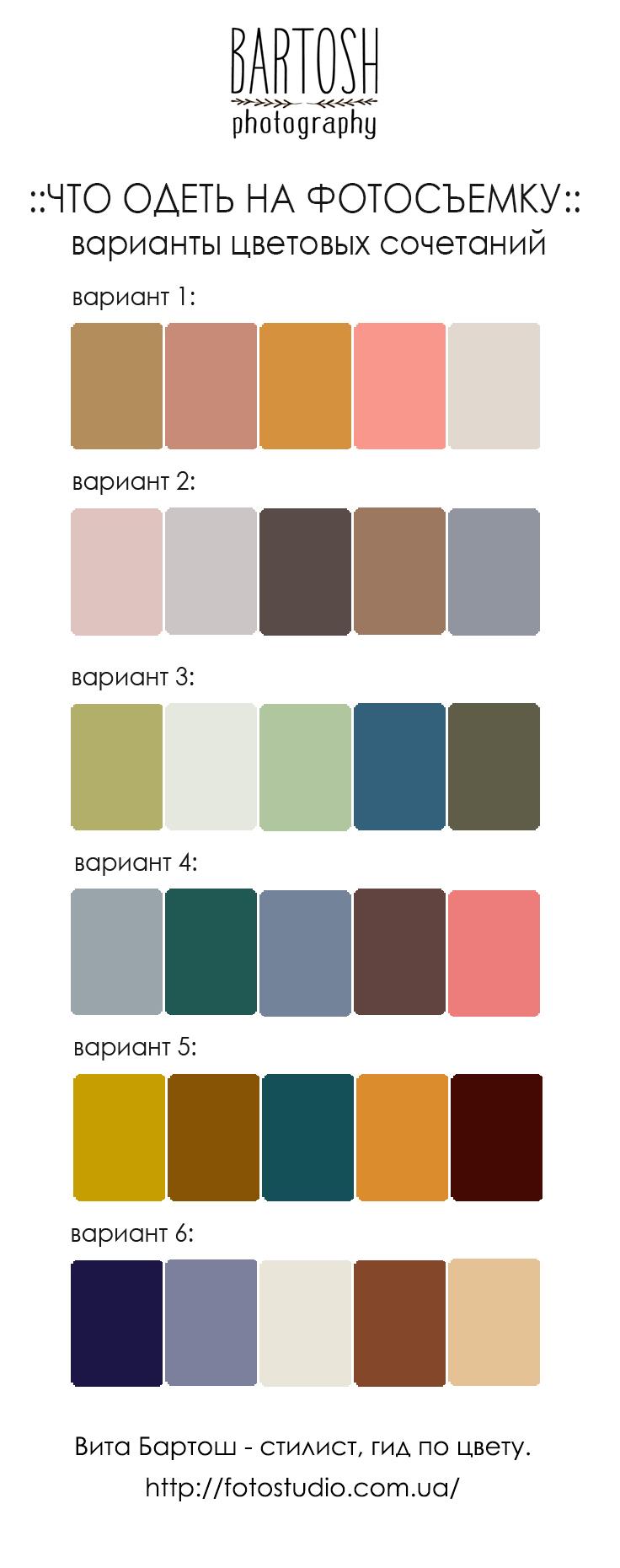 Гармоничные цветовые сочетания в одежде. Советы по выбору