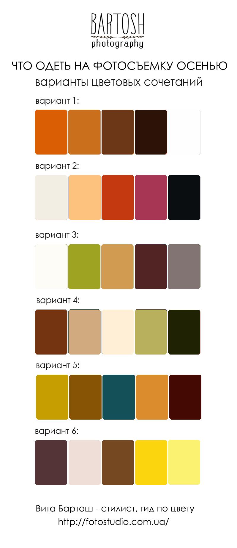 Цветовые сочетания для осенней фотосъемки
